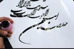 نمایشگاه دیجیتال آثار خوشنویسی ایرانی_قرآنی در آتن برپا شد
