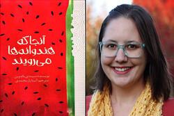 چاپ داستان دختر مزرعهدار و مادر بیمار/آنجاکه هندوانهها میرویند
