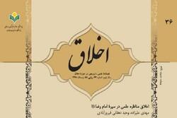 شماره ۵۸ فصلنامه «اخلاق» منتشر شد
