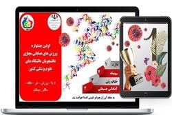 اعضای ستاد جشنواره ورزشهای همگانی مجازی دانشجویان منصوب شدند