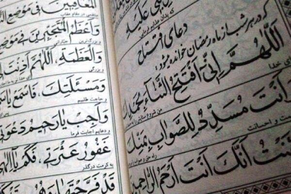 دعای افتتاح دعای مورد توصیه امامزمان(عج) در ماه رمضان