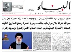 الصفحة الاولی من أهم الصحف العربیة الصادرة فی الـرابع عشر من 14 أیار/مایو