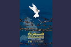 İranlılardan Filistin için dayanışma kampanyası