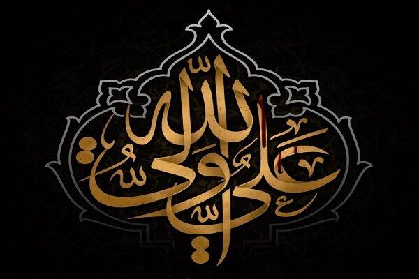 امیرالمؤمنین(ع) اول مظلوم عالم/زندگی حضرت الگو و نقشه راه