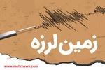زلزله ۴/۱ ریشتری محمله در استان فارس را لرزاند