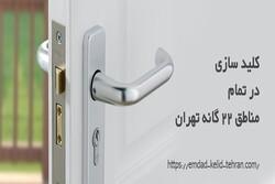 متخصص کلیدسازی در تمام مناطق تهران