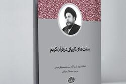 کتاب «سنتهای تاریخی در قرآن کریم» منتشر شد