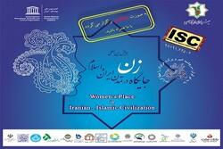 بیانات رهبری ضرورت برگزاری همایش جایگاه زن در تمدن را دوچندان کرد