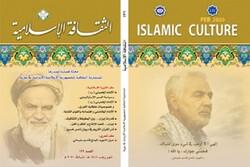 صد و سی و دومین فصلنامه الثقافه الاسلامیه منتشر شد