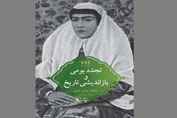نخستین رویایی ایرانیان با تجدد در نظر داوریاردکانی و توکلیطرقی