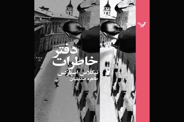 رمان عاشقانه «دفتر خاطرات» با چاپ جدید به بازار آمد
