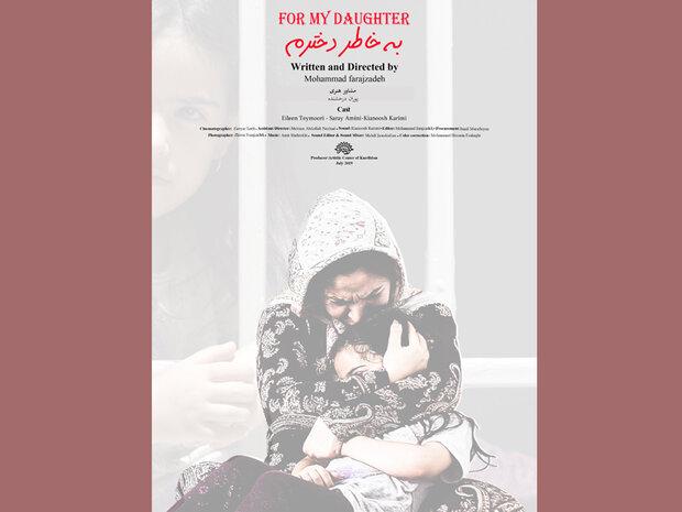 دوو کورته فیلمی بەرهەمی کوردستان گەیشتنە فێستیڤاڵی ئیتاڵیا