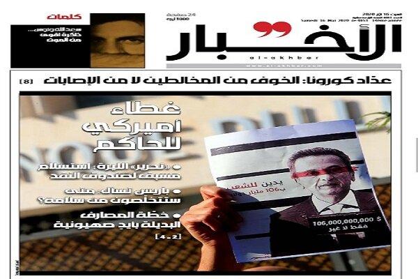 الصفحة الاولی من أهم الصحف العربیة الصادرة في الـسادس عشر من 16 أیار/مایو