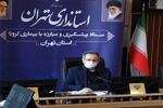 برگزاری تجمعات طی ایام فاطمیه در استان تهران ممنوع است