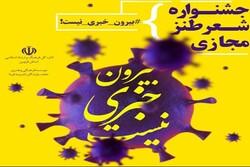 جشنواره شعر طنز مجازی در قزوین برگزار می شود