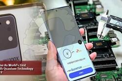 تولید اولین گوشی دنیا با فناوری امنیتی کوانتومی