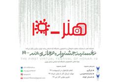 انتشار فراخوان نخستین جشنواره مجازی «هنر-۱۹»