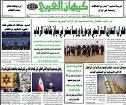 الصفحة الاولی من أهم الصحف العربیة الصادرة في الـسابع عشر من أیار/مایو