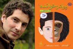 رمان«برادرخوانده»چاپ شد/دردسرهای اسبابکشی و بودن با یک شامپانزه