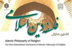 فراخوان مقاله برای همایش ملی فلسفه دین اسلامی منتشر شد