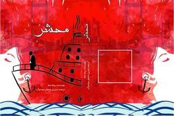 """""""Mahşer"""" romanı İranlı kitapseverlerin ilgisini çekiyor"""