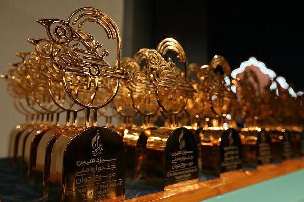 برگزیدگان چهاردهمین جشنواره موسیقی جوان معرفی شدند