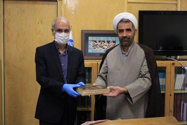 خرید نهج البلاغه هفتصد ساله توسط کتابخانه مرکزی دانشگاه تهران