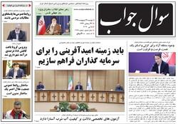 صفحه اول روزنامه های گیلان ۲۹ اردیبهشت ۹۹