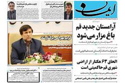 صفحه اول روزنامههای استان قم ۲۹ اردیبهشت ۹۹