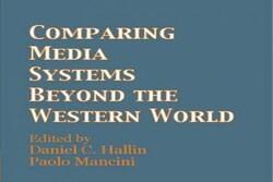 کتاب «نظامهای رسانهای فراسوی جهان غرب» منتشر میشود