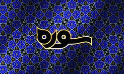 آخرین قسمت ویژهبرنامه «سوره» با موضوع قرآن و هنر