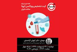 بررسی واکسنهای در دست ساخت ایران برای کرونا در «+چرخ»