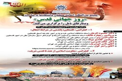 اقامة مؤتمر يوم القدس العالمي في مدينة طهران عبر الفضاء الافتراضي