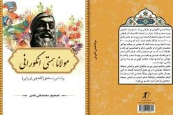 دیوان مولانا همتی انگورانی منتشر شد
