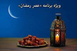مروری بر تاثیر تشویق و تنبیه در «عصر رمضان»