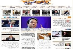 الصفحة الاولی من أهم الصحف العربیة الصادرة في ال18 من أیار/مایو