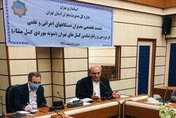 تشکیل کارگروه دائمی زلزله شناسی در استان تهران