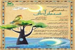 برگزاری مسابقه مجازی «قصههای آسمانی»