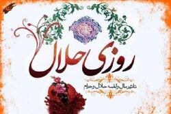 حرام لقمہ ، الہی معارف اور دینی تعلیمات کو سمجھنے میں رکاوٹ