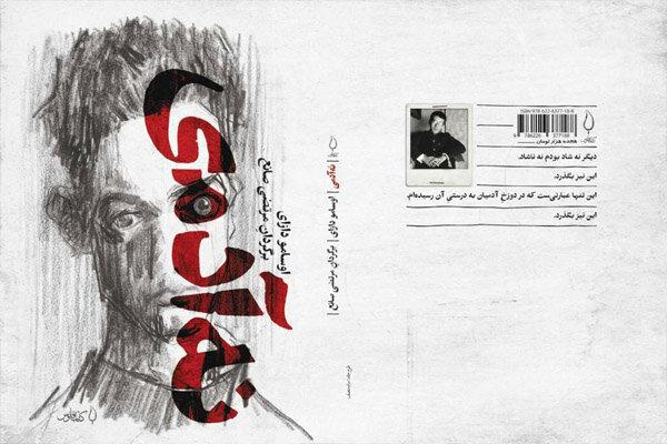 کاملترین ترجمه از «نهآدمی» اوسامو دازای به چاپ چهارم رسید