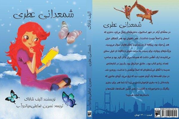 """Elif Şafak'ın """"Sakız Sardunya""""sı İran'da"""