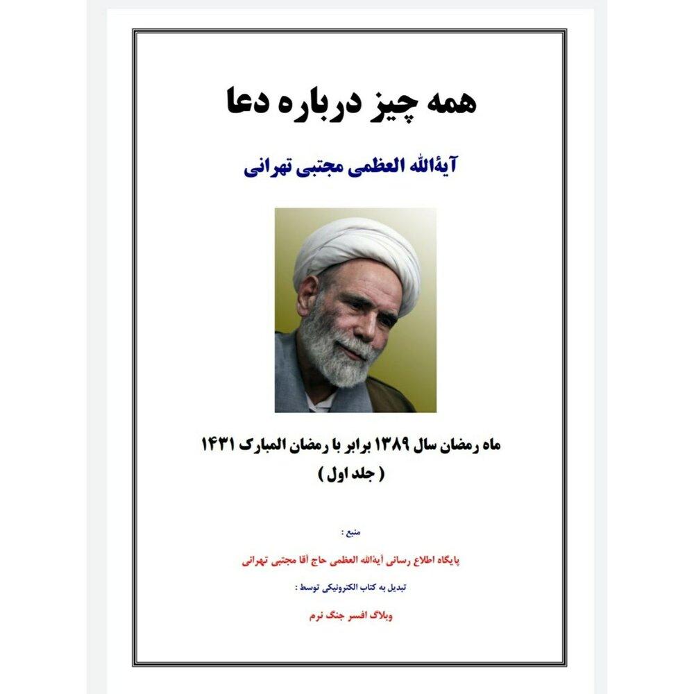 مسابقه کتابخوانی از بیانات آیت الله حاج آقا مجتبی تهرانی عترتنا