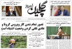 صفحه اول روزنامه های گیلان ۳۰ اردیبهشت ۹۹