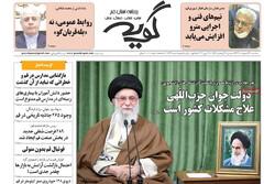 صفحه اول روزنامههای استان قم ۳۰ اردیبهشت ۹۹