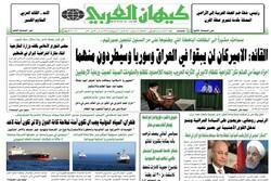 الصفحة الاولی من أهم الصحف العربیة الصادرة في الـتاسع عشر من أیار/مایو