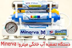 مشاوره خرید دستگاه تصفیه آب خانگی از تصفیه آسا