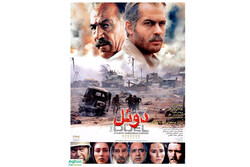 پایان هفته شبکه چهار با ۲ فیلم سینمایی ایرانی