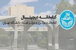 بیش از ۴۱ هزار پایان نامه روی سایت کتابخانه مرکزی دانشگاه تهران
