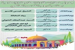 برنامج خطاب قادة المقاومة بمناسبة يوم القدس العالمي