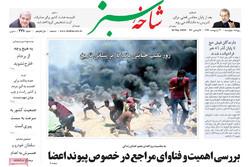 صفحه اول روزنامههای استان قم ۳۱ اردیبهشت ۹۹